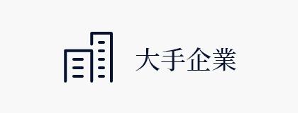 大手電鉄会社(東証一部上場)の子会社再編に関し、スキームの立案を行いました